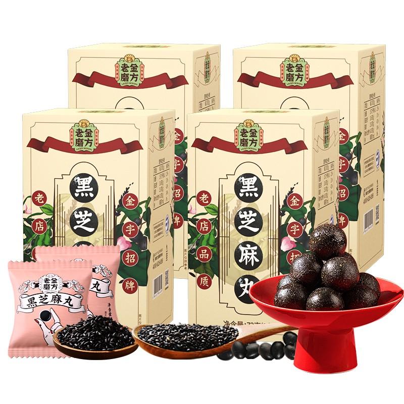 【旗舰店】老金磨方坊  即食黑芝麻丸72g*4盒 共32丸