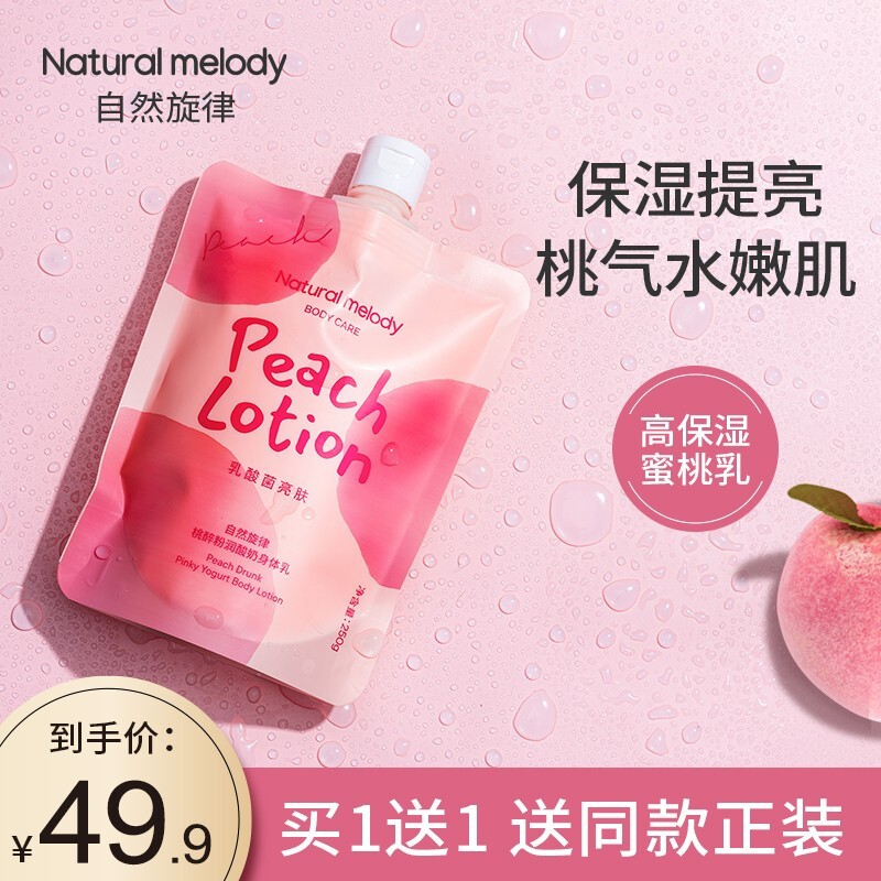 【旗舰店】自然旋律 蜜桃酸奶身体乳 250g*2袋