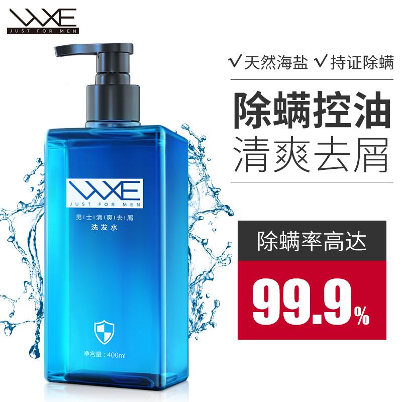 【旗舰店】wxe 香氛除螨洗发水 400ml