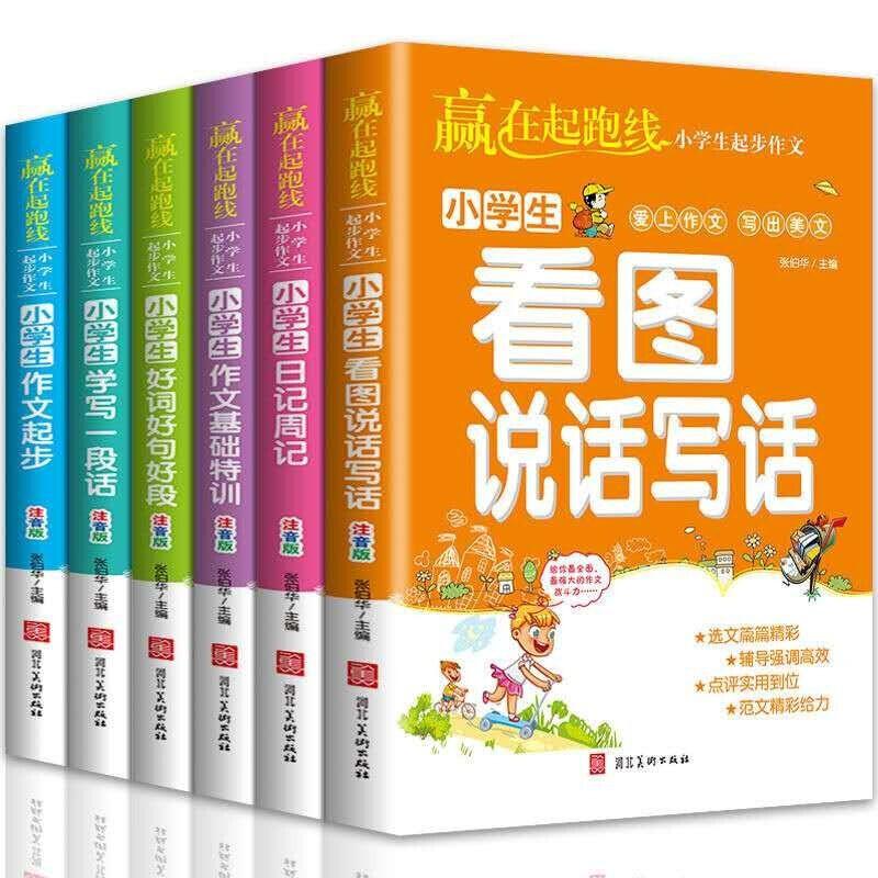 小学生起步作文全6册 注音版