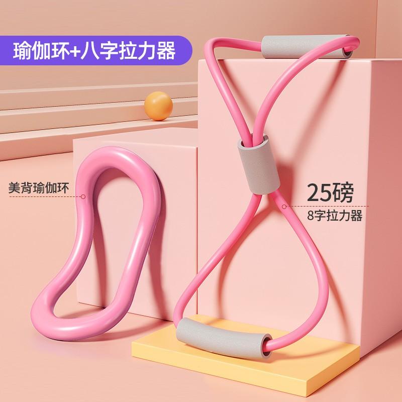 【减肥必备】 瑜伽环+8字拉力器