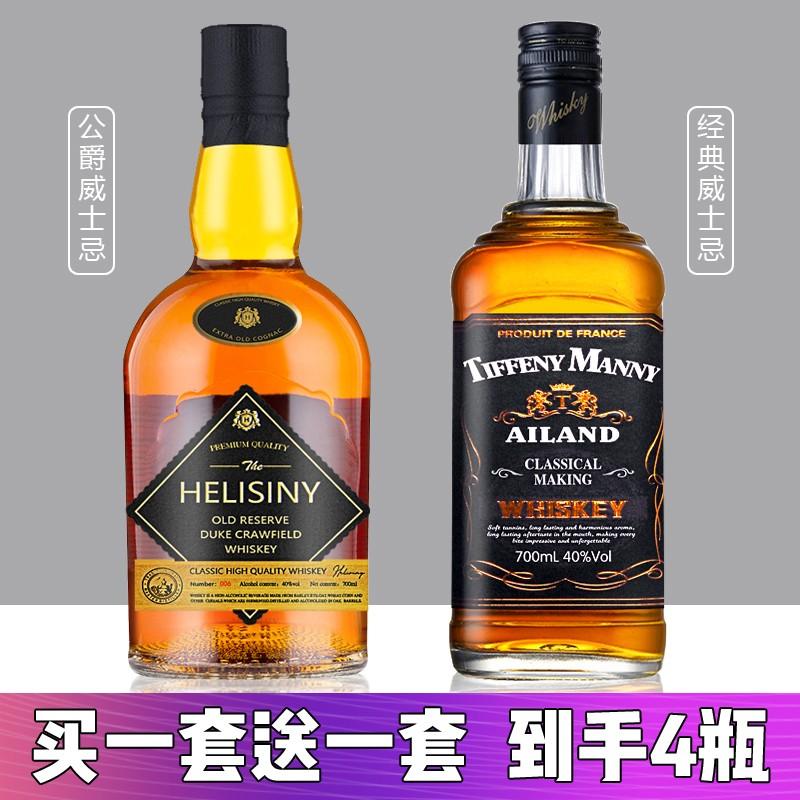 【买一送一 到手4瓶】法国进口古蒂斯卡经典威士忌洋酒 双支组合*750ml