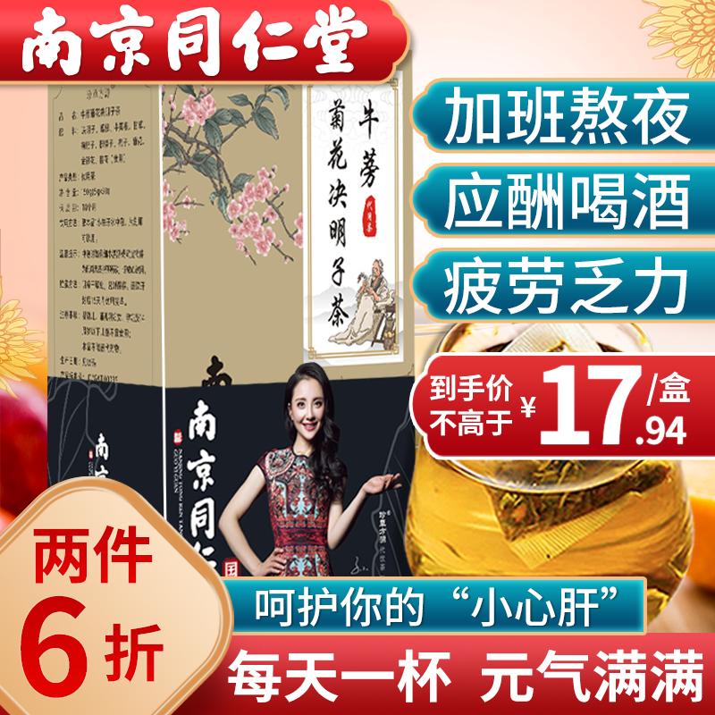 【漏洞价9.41元!】南京同仁堂 菊花决明子茶1盒装