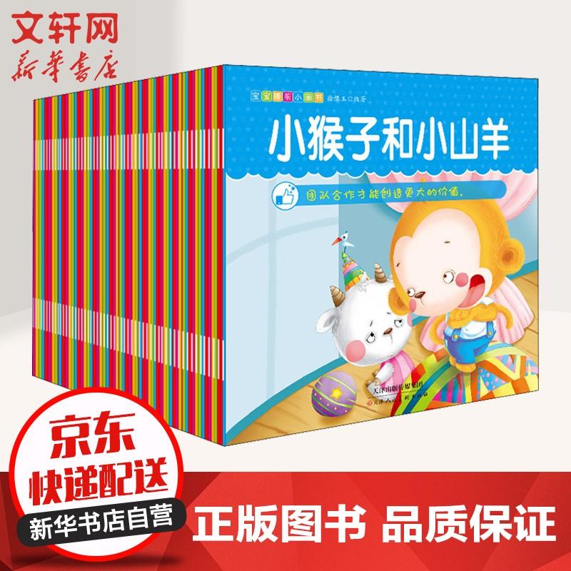 【旗舰店】宝宝睡前启蒙小故事绘本全套60册
