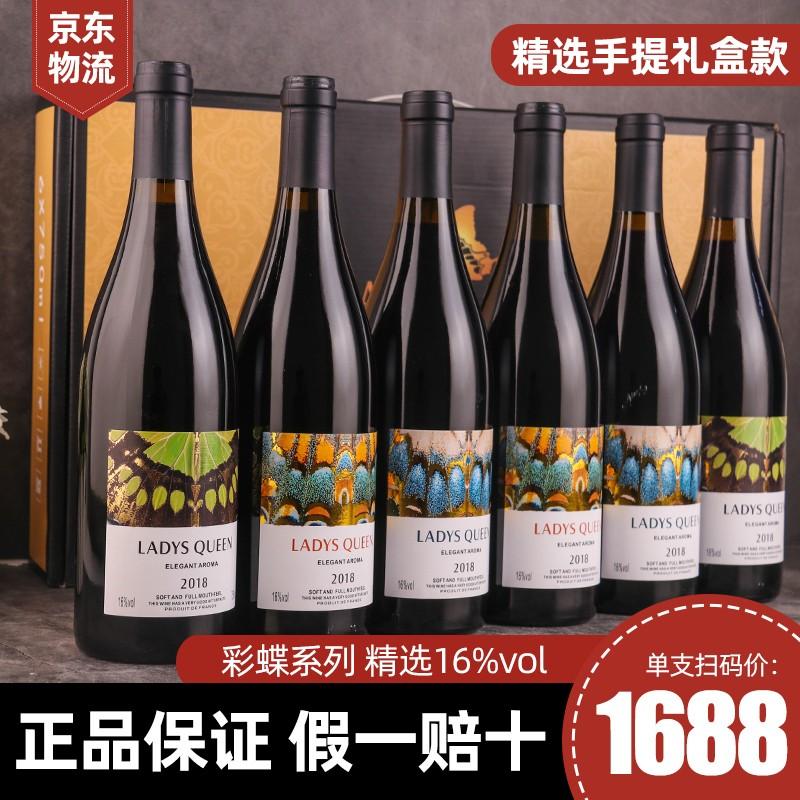 【手提礼盒款】拉德斯王菲法国进口AOP级别彩蝶混搭系列16度红酒 750ML*6瓶