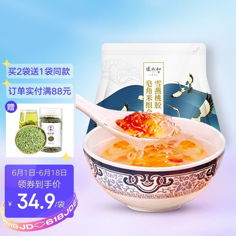 【京东旗舰店】张太和 桃胶雪燕皂角米组合 10包 约150g