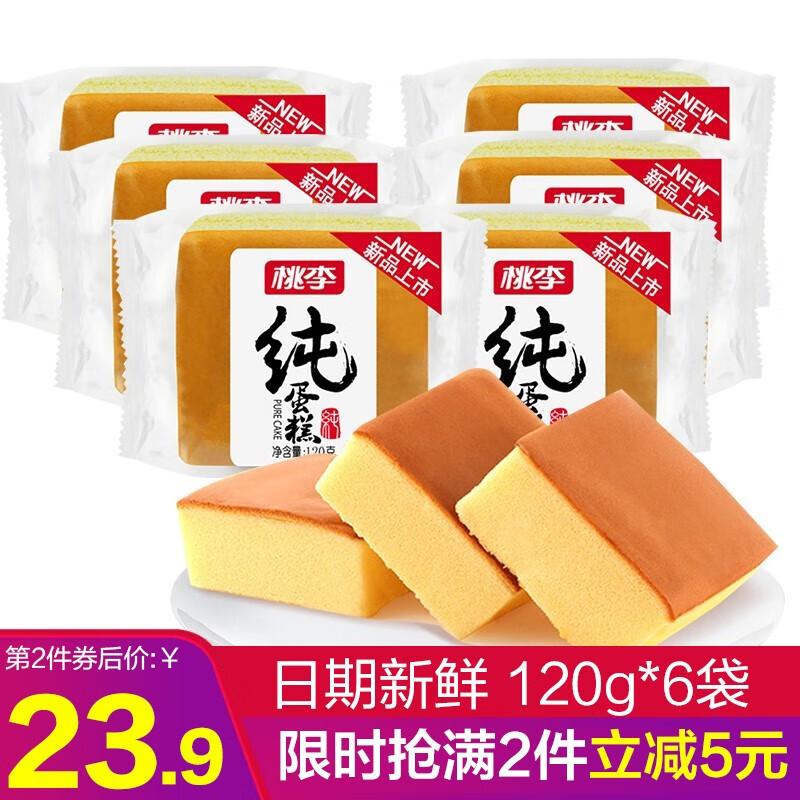 【食品专营】桃李面包 纯蛋糕120g*6袋
