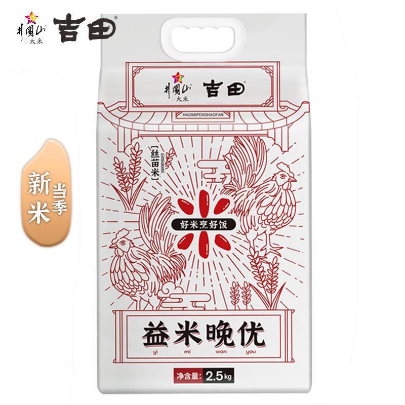 【京东旗舰】吉田 大米 2.5kg 当季新米丝苗米
