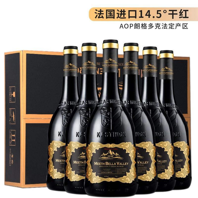【漏洞188元】法国进口 14.5°贝拉山谷AOP级别干红葡萄酒 750ml*6支整箱