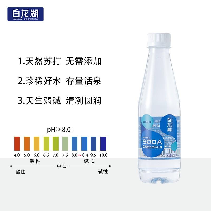 白龙湖天然苏打水弱碱性水350*6瓶