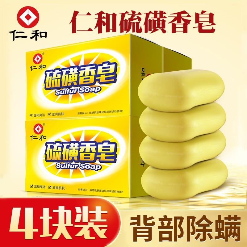 【旗舰店】 仁和 除螨祛痘洁面沐浴硫磺皂100g 买2送2