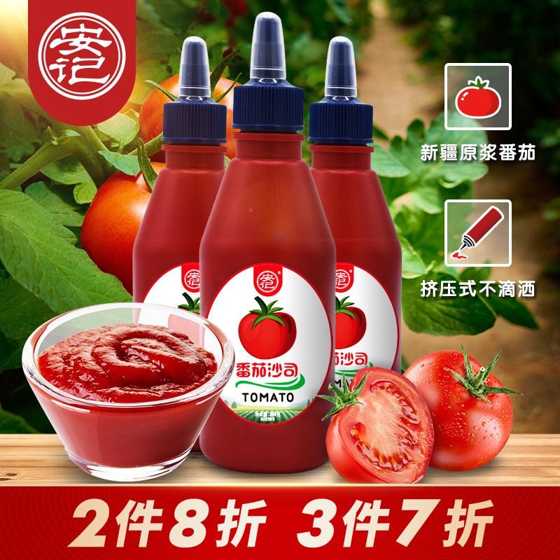 【旗舰店】安记 番茄沙司番茄酱 350g*3瓶