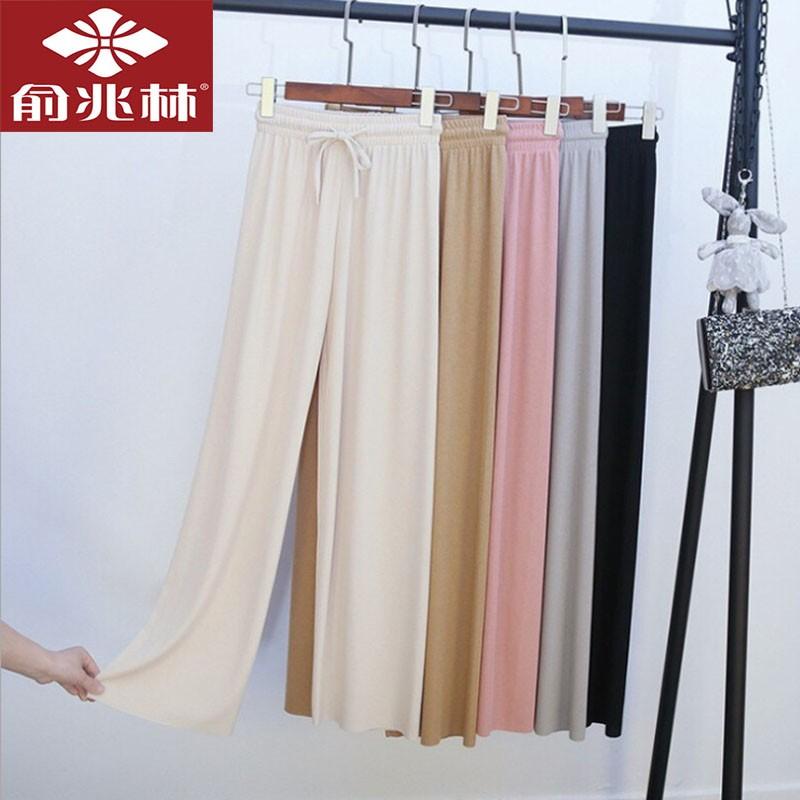 【京东旗舰】俞兆林 冰丝阔腿裤 2条装(颜色自选备注)