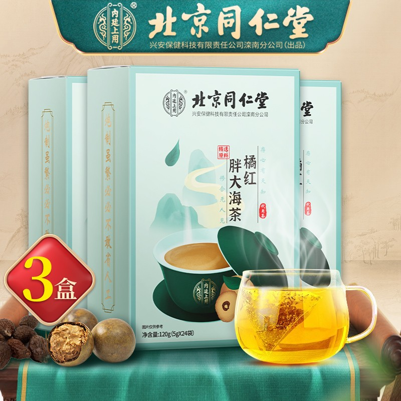 【旗舰店】北京同仁堂橘红胖大海茶【5g*24袋】*3盒