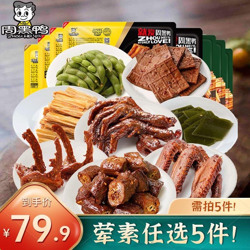 【5盒自选】周黑鸭 锁鲜乐享盒装 多口味可选