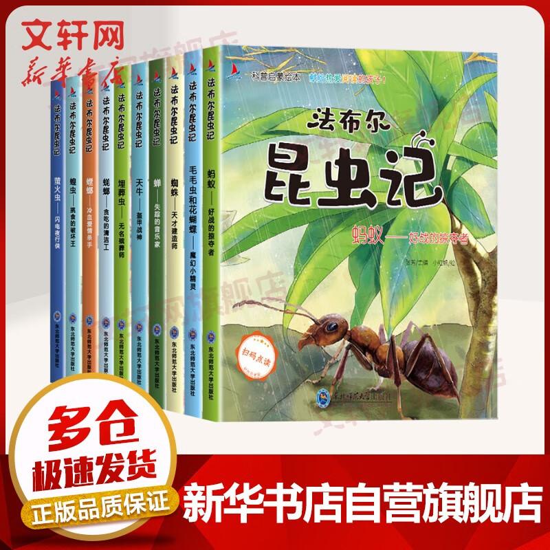 法布尔昆虫记 扫码点读注音版 全套10册