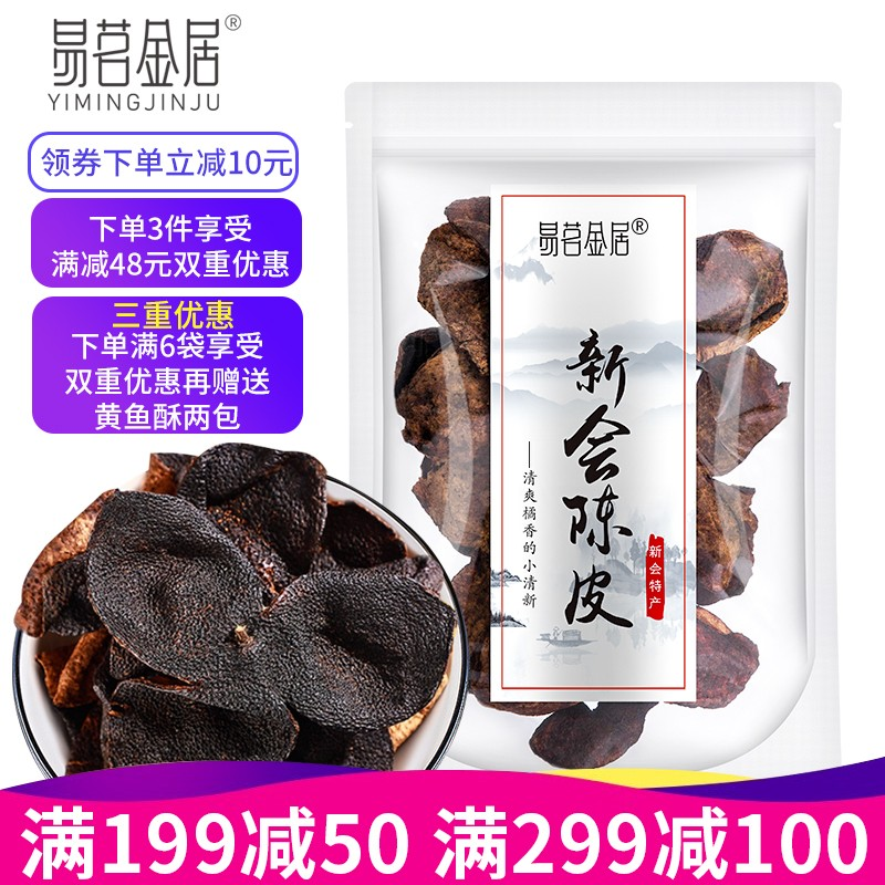 【官方旗舰店】新会地道正宗老陈皮 80g/袋