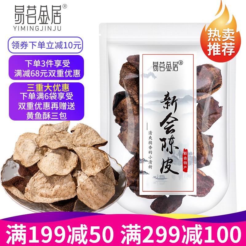 【拍3件59元】新会地道正宗老陈皮 80g/袋