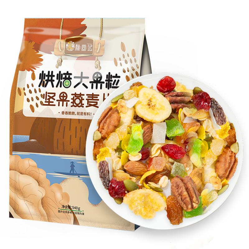 【仅限1000单】颜茴记 混合烘焙坚果麦片【540g】