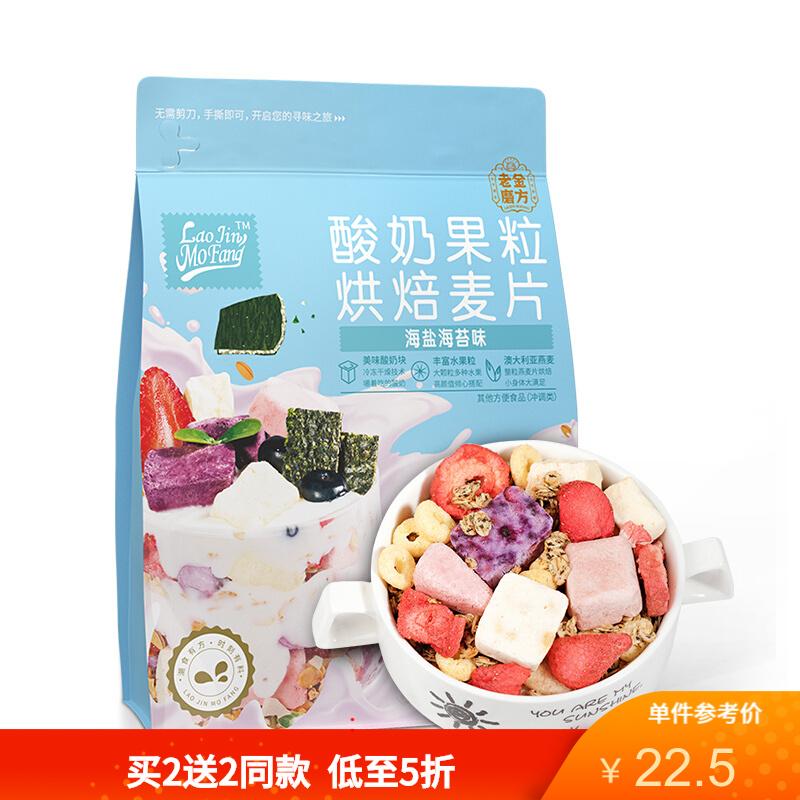 【旗舰店】老金磨方坊 酸奶果粒麦片 300g海盐海苔味