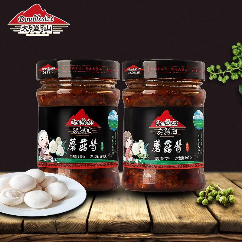 【旗舰店】大堡山 草原白蘑菇酱190g*2罐