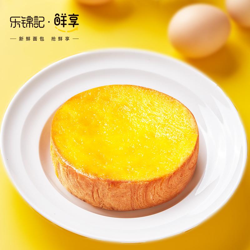 【旗舰店】乐锦记 鲜享岩焗芝士面包315g