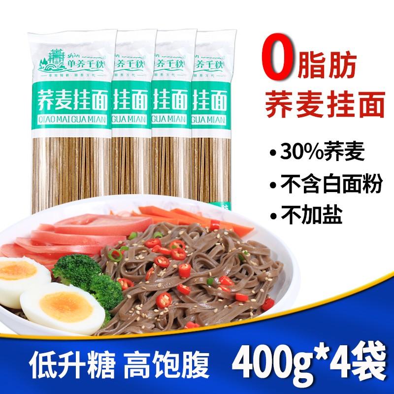 【京东商城】单养千秋 粗粮零添加荞麦面条400克*4袋