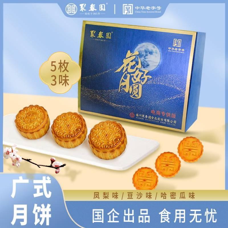 【中国老字号】聚春园 老式传统月饼礼盒装 花好月圆300g(豆沙3凤梨1哈密瓜1)