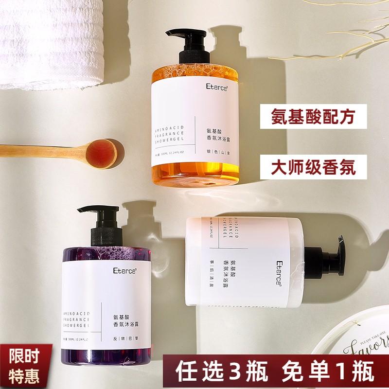 【大牌同香】氨基酸香水沐浴露 500ml*3瓶