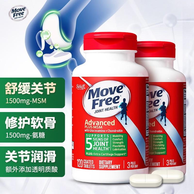 【京东自营】Move Free益节维骨力氨糖软骨素 绿120粒*2 关节缓痛