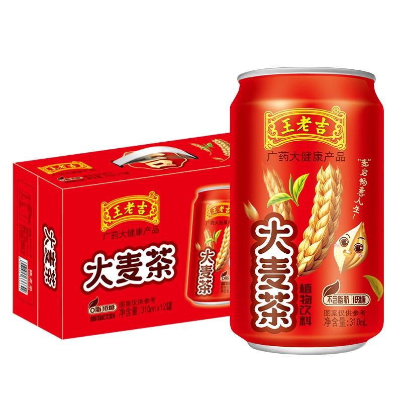 王老吉大麦茶310ml*12罐