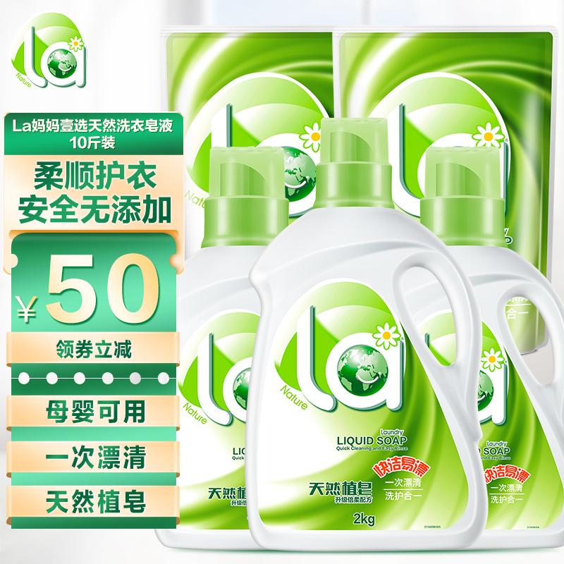 【京东旗舰】妈妈壹选 天然皂液10斤2kg+1kg*2瓶+500g*2袋