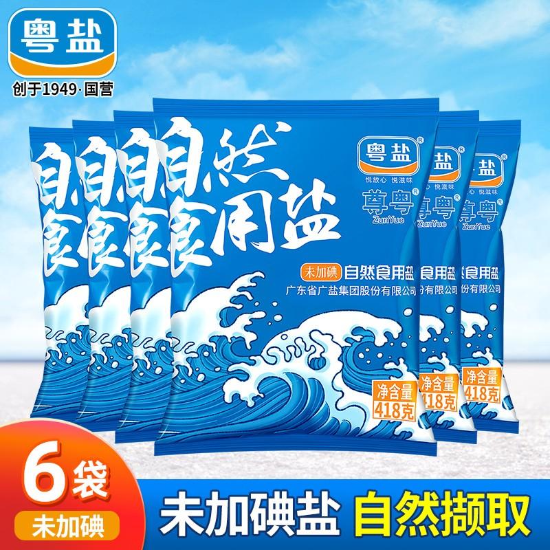 【国企直营 品质无忧】粤盐 未加碘盐自然食用盐 418g*7袋
