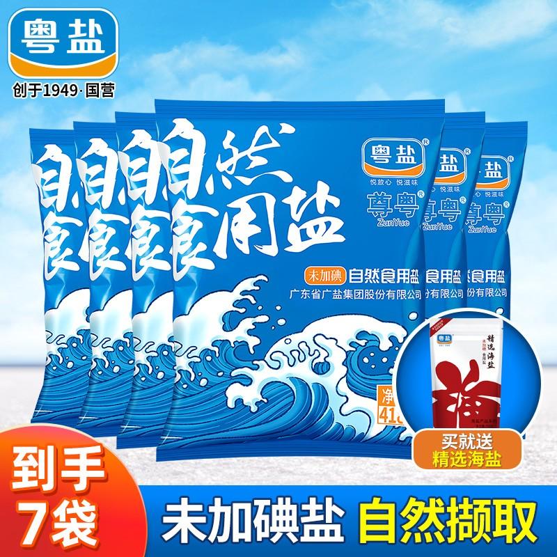 【国企直营 品质无忧】粤盐 未加碘盐自然食用盐 418g*6袋+赠品250g