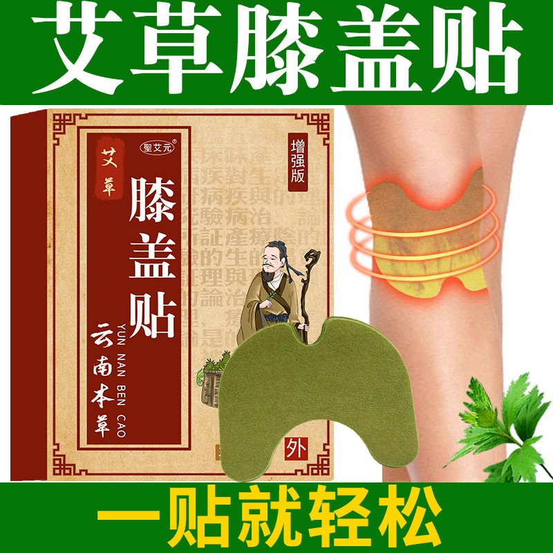【JD专营】云南本草艾草膝盖贴  五盒装