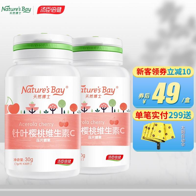 【汤臣倍健】高端樱桃维生素C30粒*2瓶