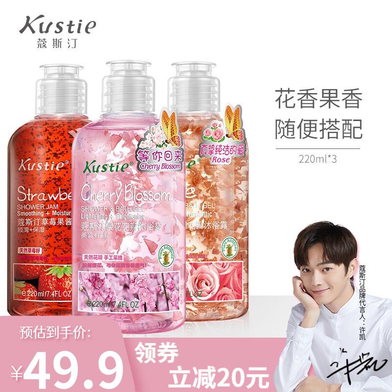 【JD旗舰店】蔻斯汀Kustie 日本花瓣沐浴露220ml*3瓶