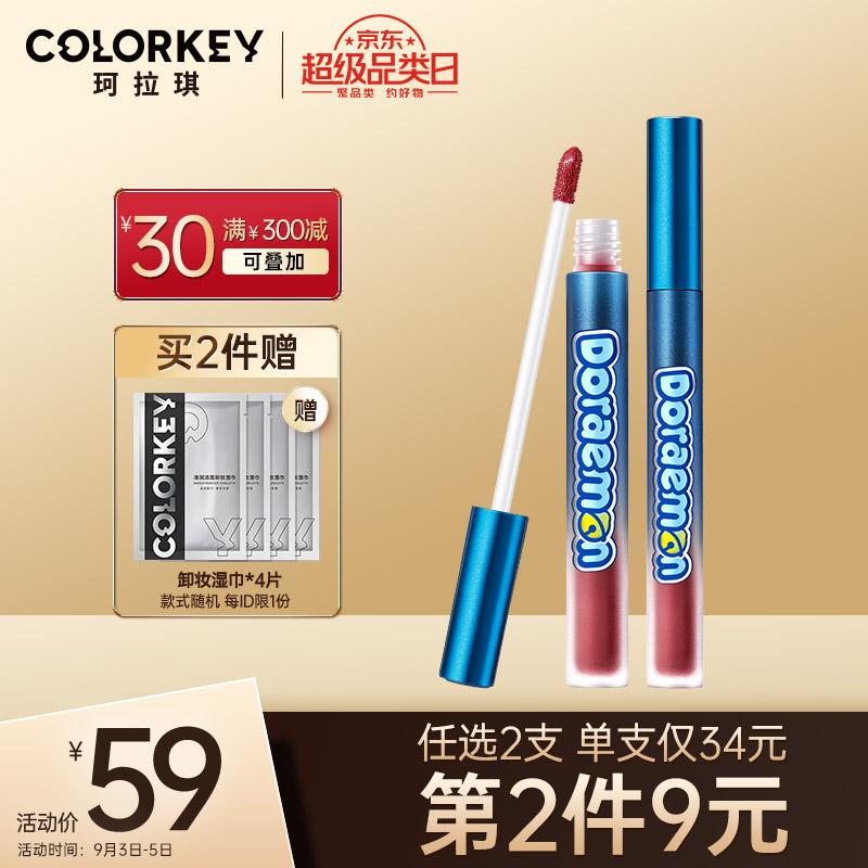 【第二件9元】colorkey珂拉琪哆啦A梦空气唇釉 限定款