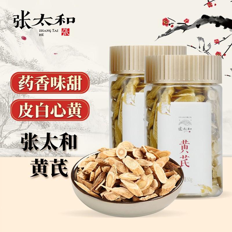 【JD旗舰店】张太和 黄芪 50g*2罐