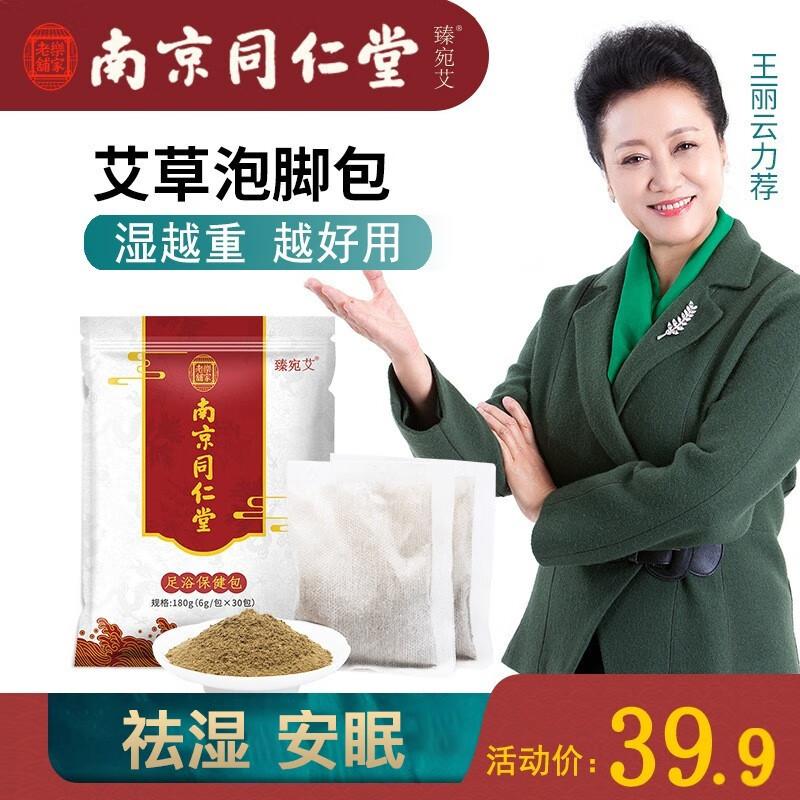 【南京同仁堂】艾草去湿气排毒足浴粉30包