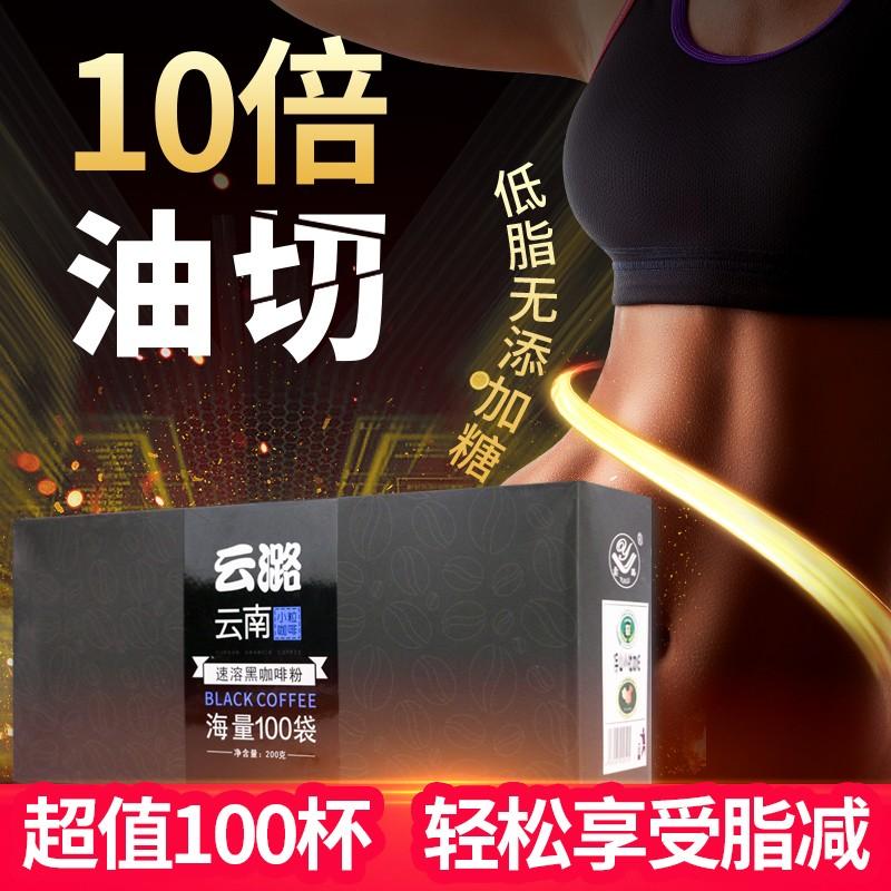 【京东旗舰店】云潞 速溶无糖燃脂黑咖啡100包
