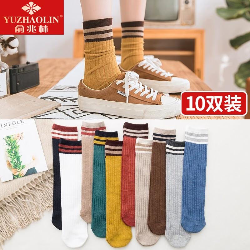 【专卖店】俞兆林 日系学院风中筒袜直板堆堆袜子女 10双装