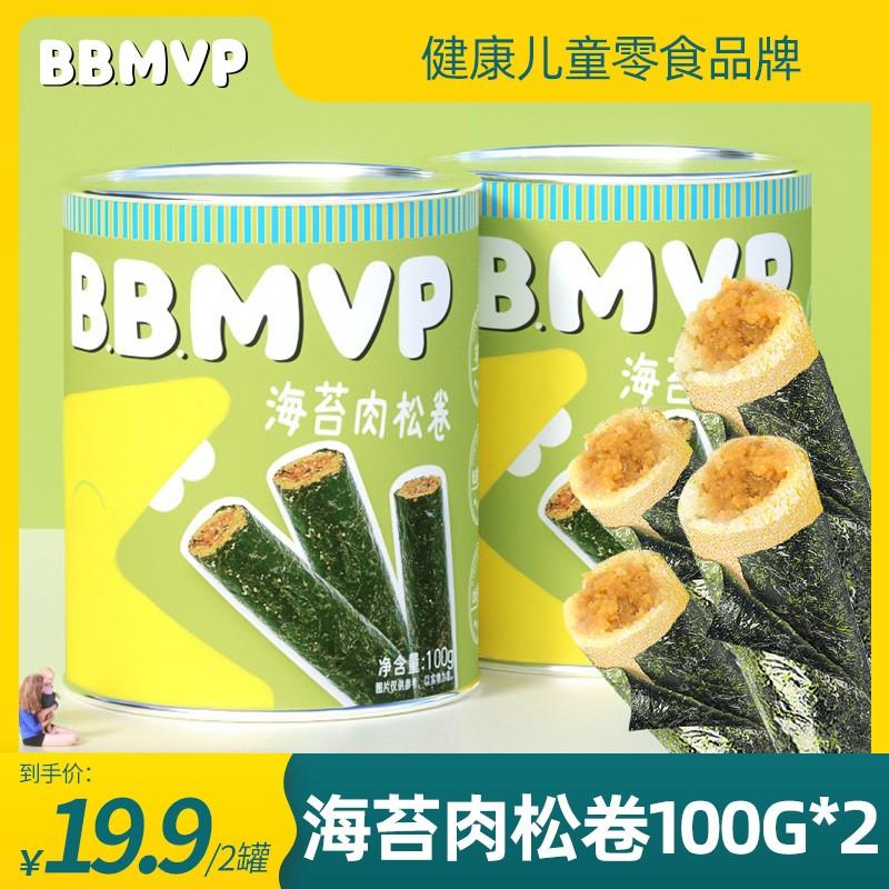 【旗舰店】BBMVP 海苔肉松卷100g*2罐