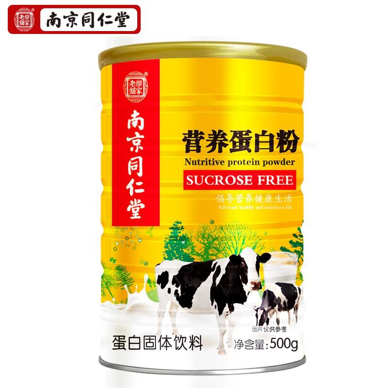 【官方旗舰店】南京同仁堂 营养蛋白粉 500g/罐