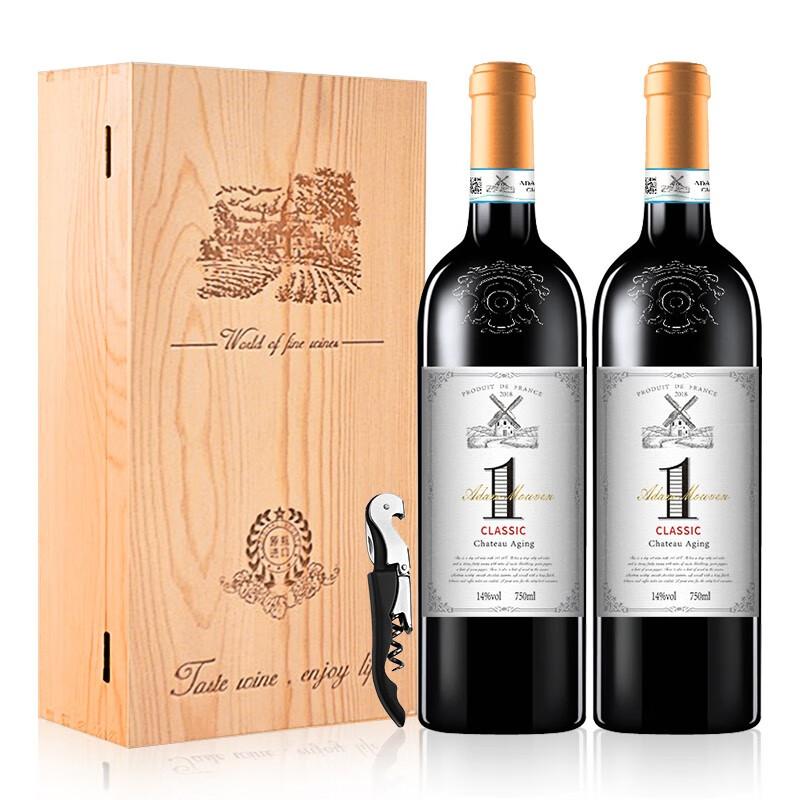 【漏洞69元】牧文庄园陈酿14度干红葡萄酒礼盒 双支*750ml