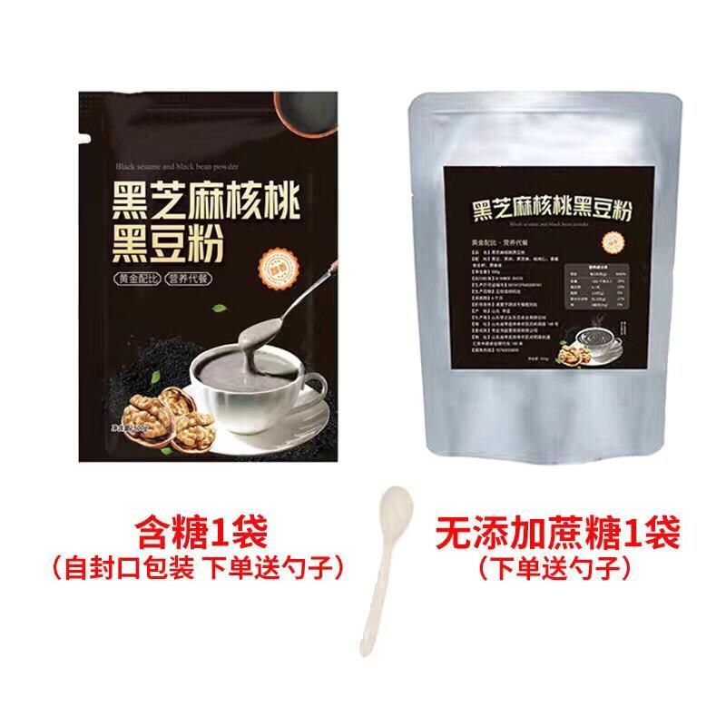 【旗舰店】熟黑芝麻糊 袋装500克一袋(+勺子) 含糖款