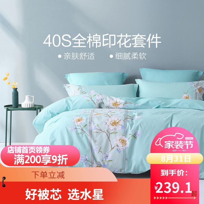 【漏洞189.1】【全尺寸一个价】水星家纺纯棉40s床上四件套
