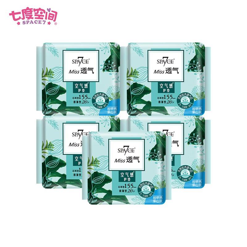 【杨超越同款】七度空间卫生巾极薄0.1巾身 棉柔护垫日用155mm*20片*5包