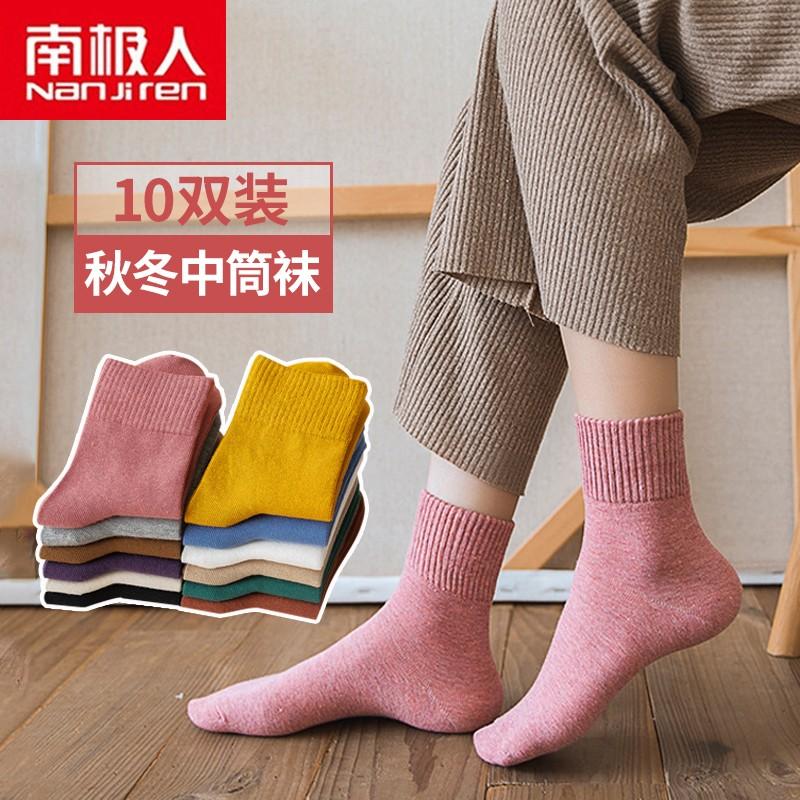 【中通快递包邮】南极人糖果色女袜10双装