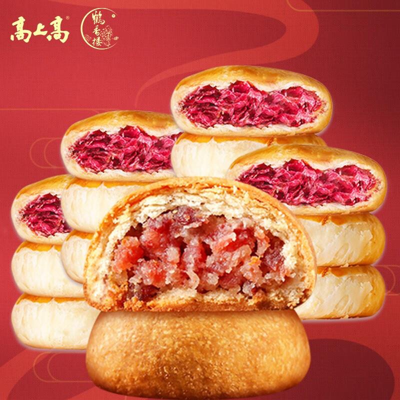 【百亿补贴】云腿饼x2枚+鲜花饼12枚简装[共420克]